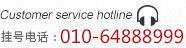 北京京城皮肤医院电话:010-8383 8389