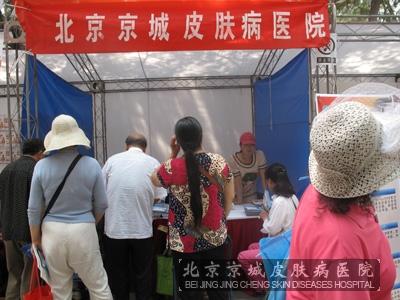爱心洒天下——京城参加地坛义诊活动