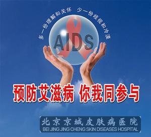 艾滋病怎样来预防与护理