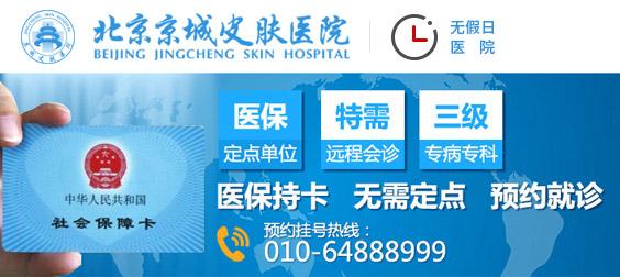 """北京治疗牛皮癣的医院-全新研制""""中西合璧二维诊疗""""攻克牛皮癣难题"""